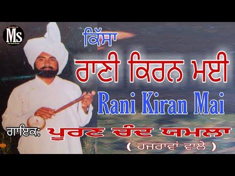 Rani Kiran mai. Puran chand Yamla