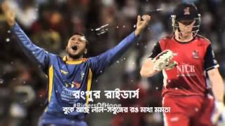 Rangpur Riders Official Theme Song | Polash Noor & Kona