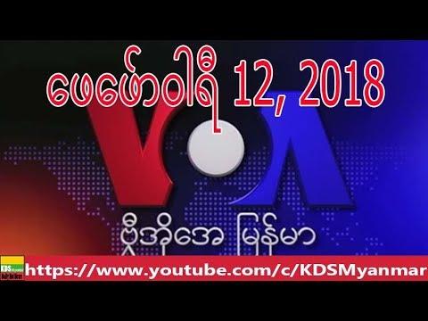 VOA Burmese TV News, February 12, 2018