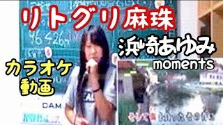 麻珠があゆの曲を歌っているお宝映像です! 点数は94.278点でした! 『...
