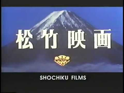U.S. Manga Corps/Shochiku Films (1992/1989)