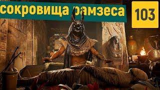 Assassins Creed Origins - Часть 103 DLC Проклятие фараона