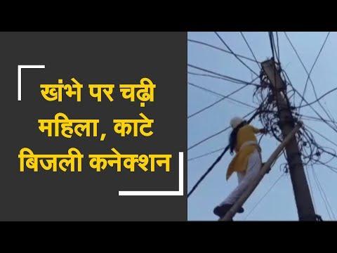 Female officer cuts power supply in Madhya Pradesh | महिलाकर्मियों ने काटे बिजली कनेक्शन