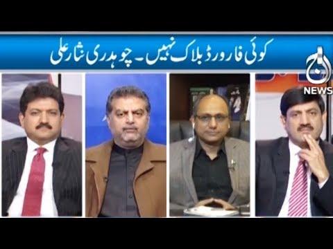 Rubaroo - 9 December 2017 - Aaj News