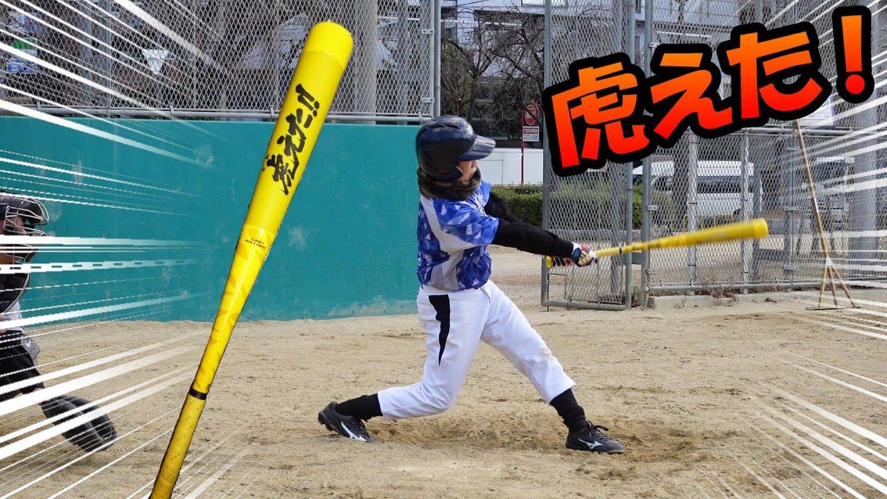 【阪神バット火を噴く】ついに念願のヒットが飛び出す!?これがビヨンドマックスギガキング阪神タイガースモデルのパワーやで!笑