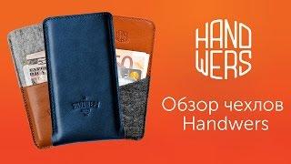 Обзор чехлов Handwers для iPhone(Чехлы Handwers - премиум продукты. Для их изготовления используется только натуральная кожа разных цветов и..., 2015-10-14T14:36:24.000Z)