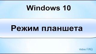 Режим планшета Windows 10