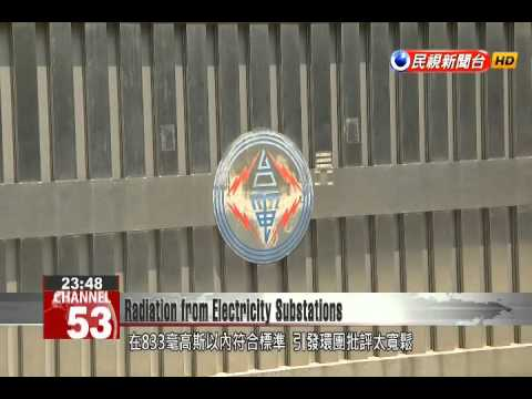 Taipower responds to public concerns by saying radiation from substations is safe