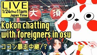 【LIVE】Kokon chatting with foreigners in Osu〜ココン、外国人に絡むin大須の巻〜
