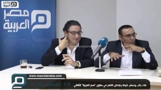 مصر العربية | علاء جانب وعصام خليفة يتبادلان الشعر في صالون