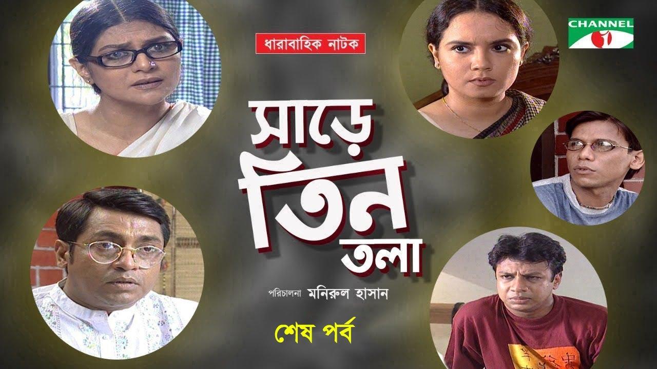 Sare Tin Tola | Drama Series | Ep-133| Jaya Ahsan | Shatabdi | ATM | Shampa Reza | Channel i Classic