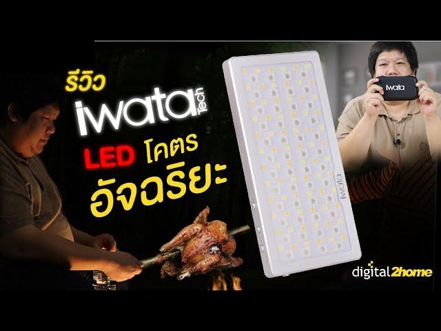 Iwata GL-03 ไฟ LED อัจฉริยะสามารถเล่นแสงแบบต่างๆได้ถึง 21 แบบ เช่น แสงเทียน , ไซเรน และอื่นๆอีกเพียบ