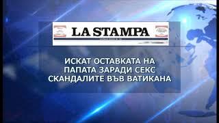 Преглед на международния печат - 29.08.2018