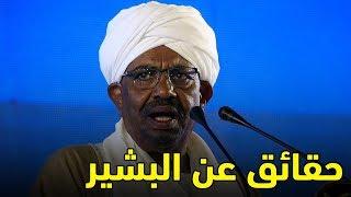 حقائق عن الرئيس السوداني عمر البشر من هو ولماذا يلقب باللص وقصة زواجه الثاني