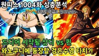 [원피스 1004화 심층분석]드디어 시작되는 상디 vs…