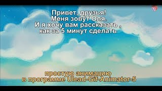 Урок 1  GIF анимация  в  программе Ulead-Gif-Animator