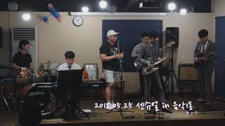 12. 도도해 - 센슈얼 (Cover.) in 음악1동
