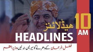 ARY News Headlines | PM Imran Khan to launch 'Kamyab Jawan Programme' today| 10 AM | 17 October 2019