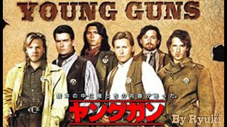 Young Guns (1988) by RYUKI