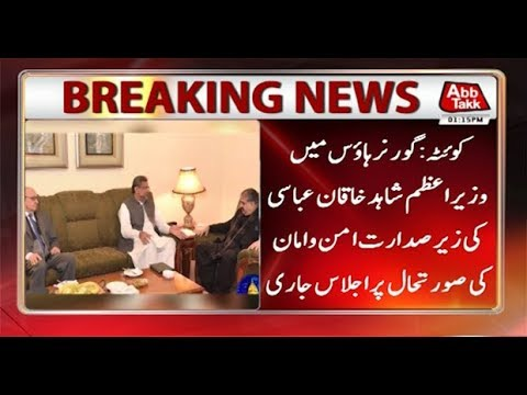 Quetta: PM Khaqan Abbasi Chairs Meeting Over Law and Order