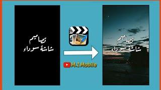 اضافة تصميم الشاشة السوداء على الصور او الفيديو ⭐