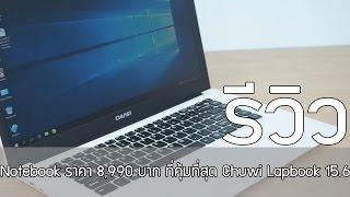 Review : รีวิว Chuwi Lapbook 15.6 Notebook ราคา 8,990 บาท ที่คุ้มที่สุด