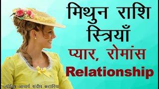 मिथुन राशि स्त्रियाँ प्यार, रोमांस, विवाह  Gemini Women in Love, Romance, Relationship, Dating