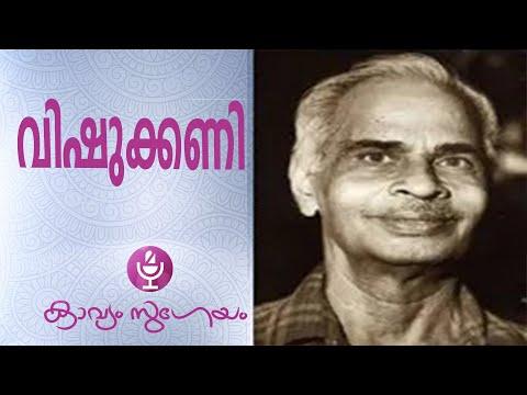 Vishukkani-Vyoppilli SreedharaMenon