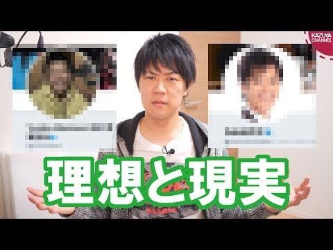 ZOZO��澤社長(�想論)vs維新�丸山穂高議員(�実論)