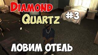 [Diamond rp Quartz] |#3| Ловим отель.