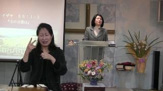 主の言葉は(説教:鄭娜晤美 伝道師 2017.03.19)