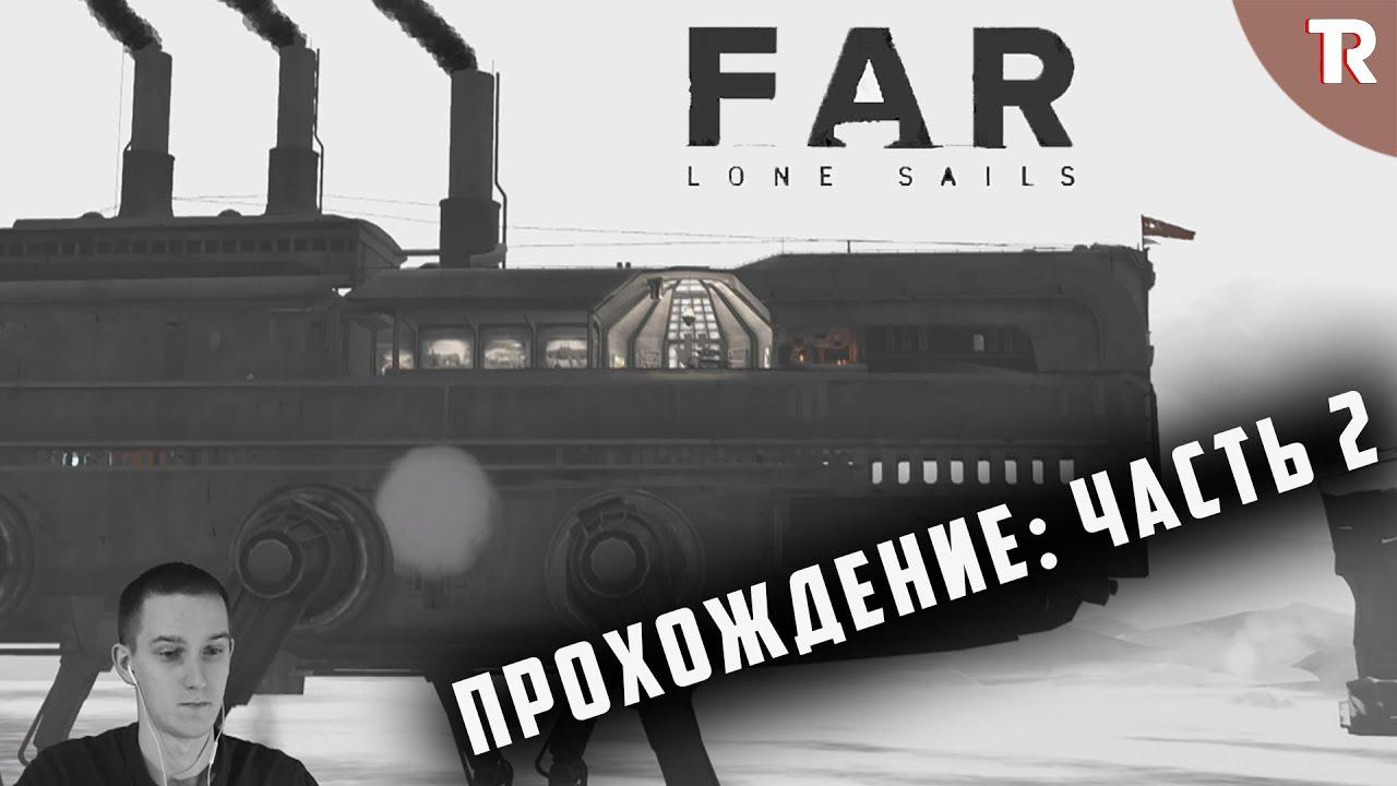 FAR:Lone Sails   Конец путешествия маленького героя #Part2 #Часть2 MyTub
