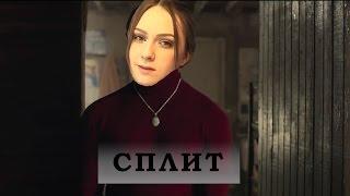 Сплит - Обзор фильма + Концовка
