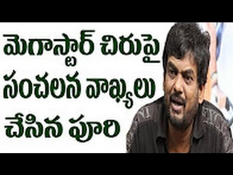 Puri Jagannath shocking comments on Megastar Chiranjeevi || DesiplazaTV || Tollywood Gossips