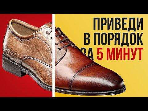 Как Восстановить Обувь за 5 Минут | Убрать Царапины и Морщины