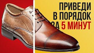Как Восстановить Обувь за 5 Минут Убрать Царапины и Морщины