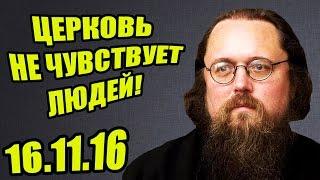 Андрей Кураев - ЦЕРКОВЬ не чувствует ЛЮДЕЙ! 16.11.16 | Эхо Москвы