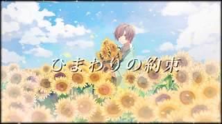 [VIỆT SUB] HIMAWARI NO YAKUSOKU - Amatsuki [Lemongrass' Sub]
