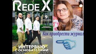 как оформить подписку на журнал Rede X