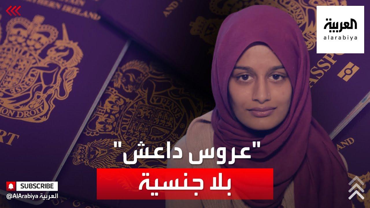 القضاء العالي البريطاني يُجرّد -عروس داعش- من جنسيتها  - نشر قبل 13 دقيقة