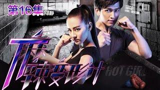 Hot Girl EP16 Chinese Drama 【Eng Sub】| NewTV Drama