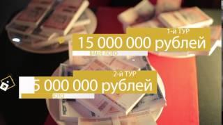 Рекламный ролик Ваше Лото - 718 тираж