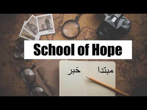 ??????? (?????) ? ??? (???)  ???? ???????  School of Hope