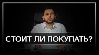 Инвестиции в недвижимость Сочи: а стоит ли? Недвижимость Сочи #BogachkovTV