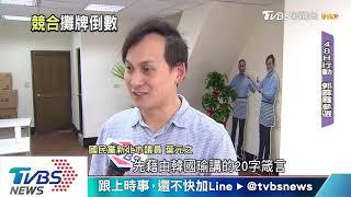 48H霹靂行動 郭台銘「快狠準」主導局勢參選