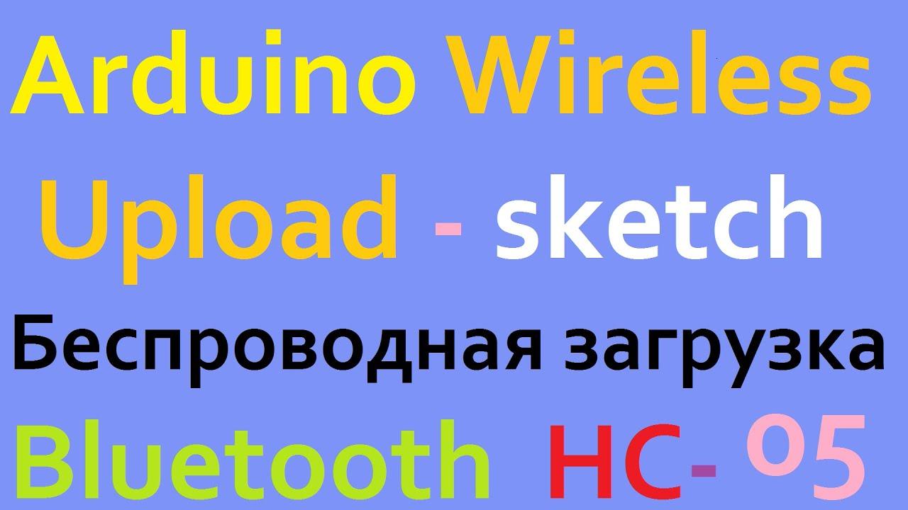 Arduino Беспроводная загрузка sketch wireless upload code