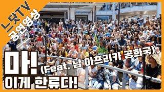 [느닷TV] 남아공 한국문화의날 초청 공연 l kore…