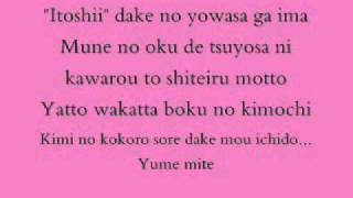 akane UXMishi lyrics from kaichou wa maid sama
