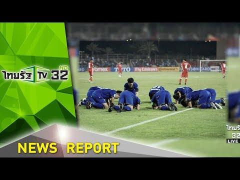 ข่าวร้ายก่อนภารกิจเพื่อชาติ ทีม ยู-19 | 13-10-60 | ไทยรัฐนิวส์โชว์
