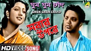 Ghum Ghum Chand | Sabar Oparey | Bengali Movie Song | Sandhya Mukhopadhyay | HD Song